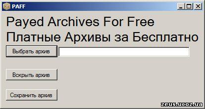 Скачать бесплатно PAFF - взлом платных архивов 2011.